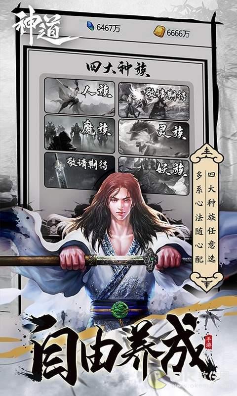 神道文字游戏图3