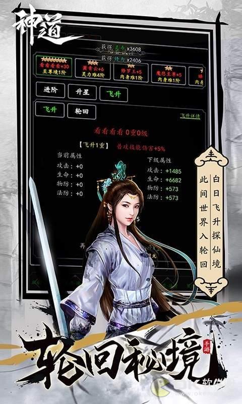 神道文字游戏图2