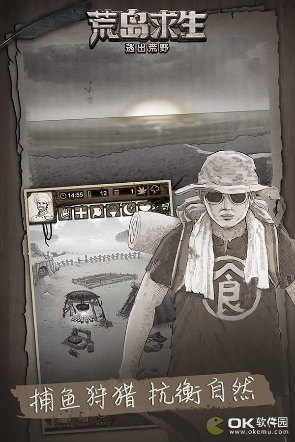 荒野日记孤岛图2