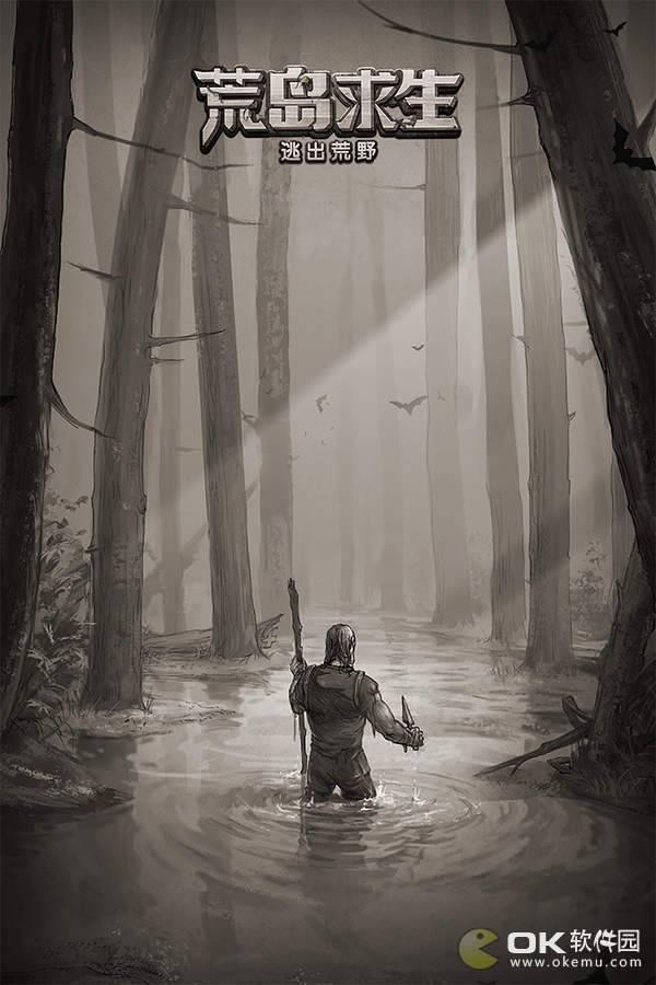 荒野日记孤岛图1