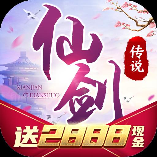 仙剑传说红包版(送2888)