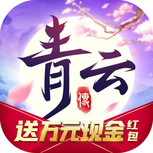 青云传鞠婧祎代言版