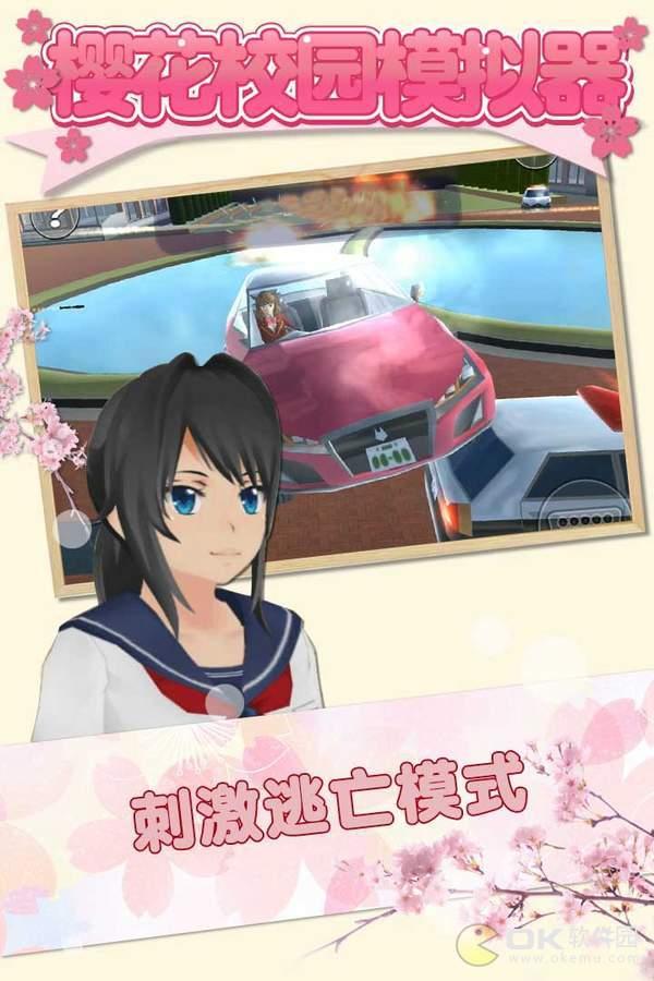 樱花校园模拟器七七酱版