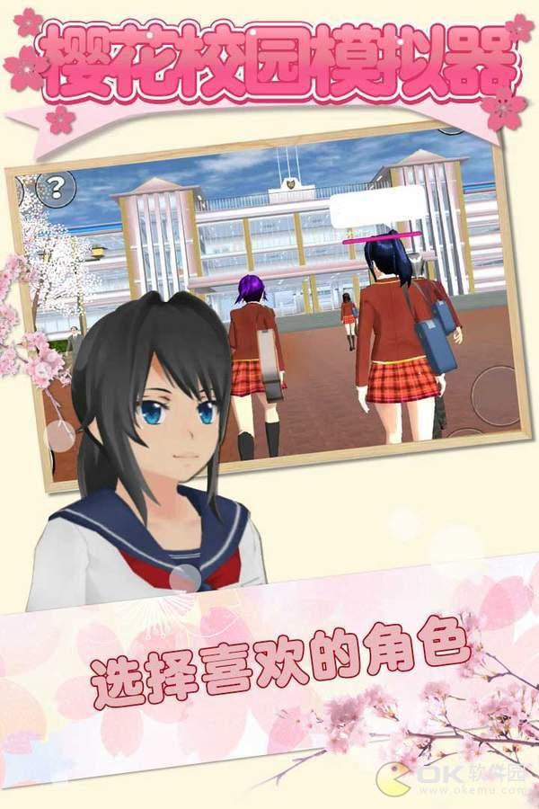 樱花校园模拟器七七酱版图5