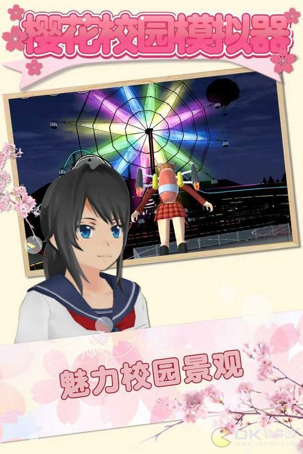 樱花校园模拟器七七酱版图1