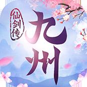 九州仙剑传(靓坤代言)