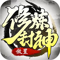 修炼封神文字游戏