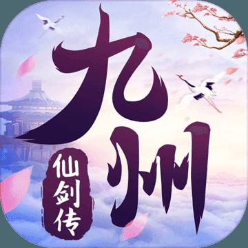 九州仙剑传变态版