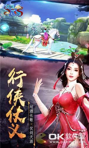 剑荡江湖无限仙玉版图2