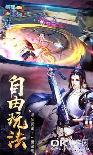 剑荡江湖无限仙玉版图3