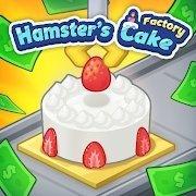 仓鼠蛋糕大亨