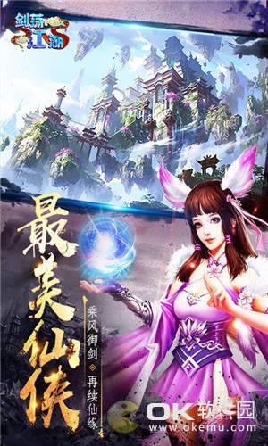 剑荡江湖无限仙玉版图4