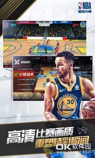 NBA篮球大师百度版图4