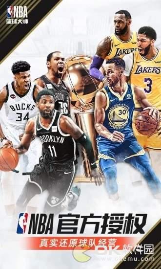 NBA篮球大师百度版图6