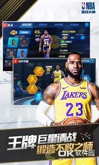 NBA篮球大师百度版图5