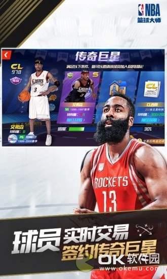 NBA篮球大师百度版图2