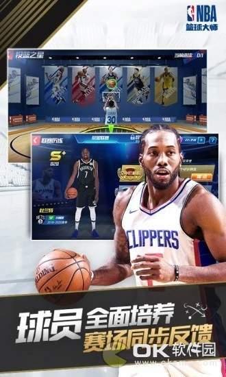 NBA篮球大师百度版图3