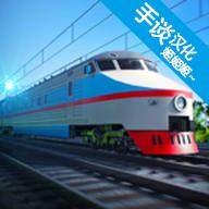 電動火車模擬器