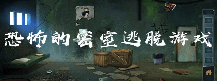 恐怖的密室逃脱游戏