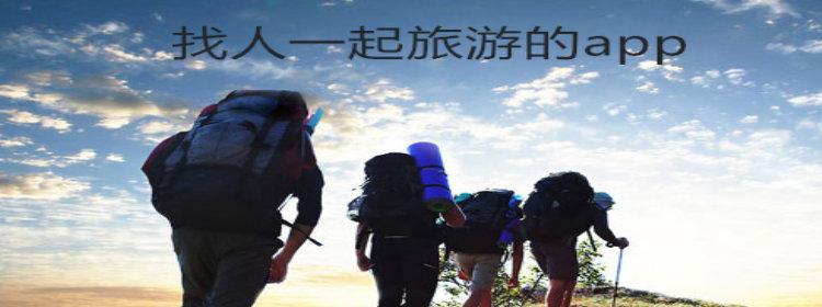 找人一起旅游的app