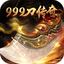 999刀传奇新龙城