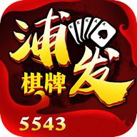 浦发棋牌5543