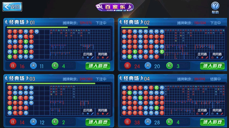 飞驰娱乐官网版图3
