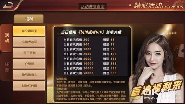 东方殿堂棋牌图4