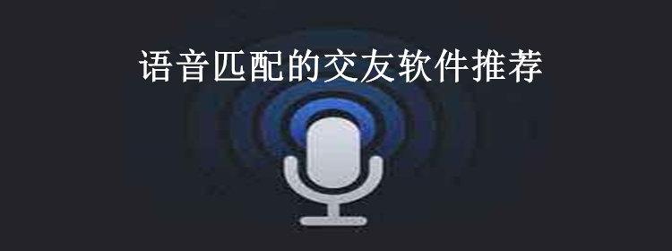 語音匹配的交友軟件推薦