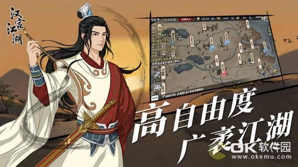 汉家江湖九游版图3