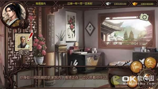 汉家金庸群侠传X图5