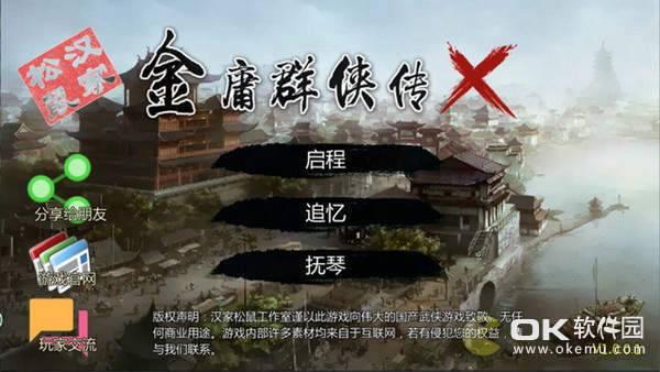 汉家金庸群侠传X