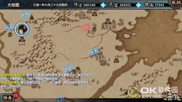 江湖x图5