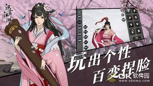汉家江湖九游版