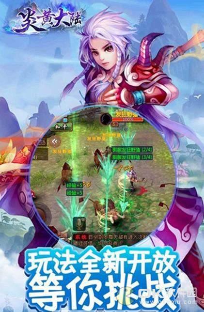 炎黄大陆超变版图2