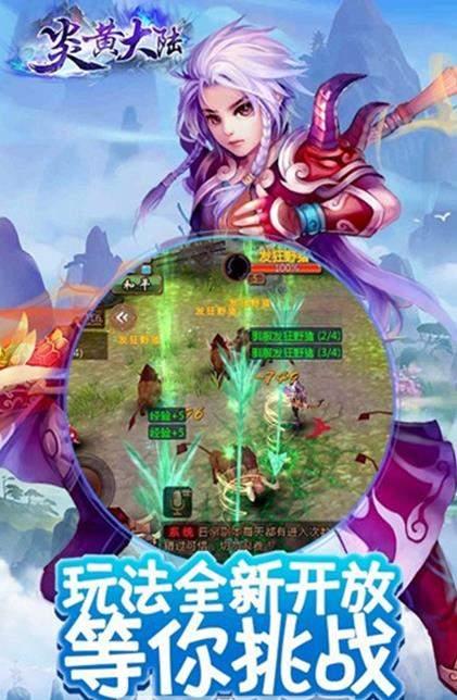 炎黄大陆超变版