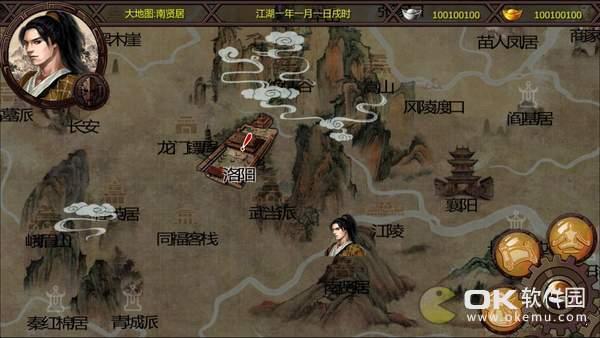汉家金庸群侠传X图4