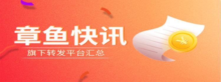 章鱼快讯旗下平台