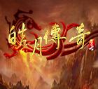 皓月傳奇1.95中文版