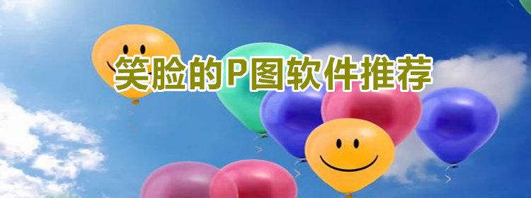 笑脸的P图软件推荐