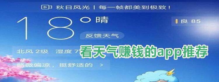 看天氣賺錢的app推薦