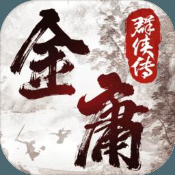 金庸群侠传online单机版