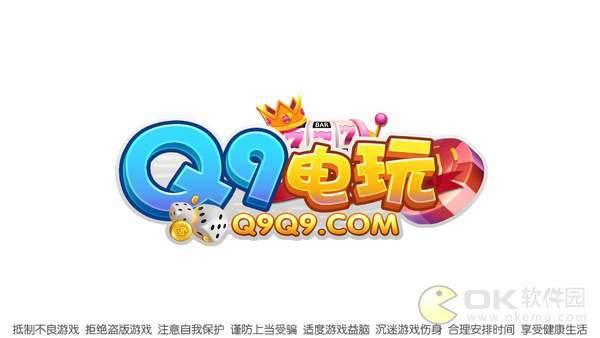q9q9电玩图1