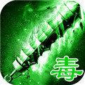 绿毒传奇手游官网版