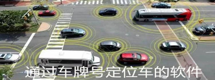 通过车牌号定位车位置的软件