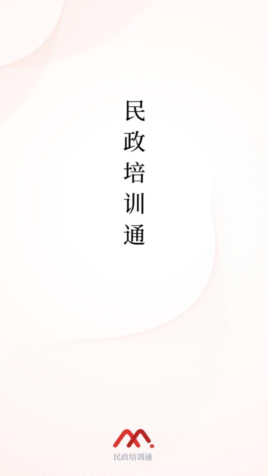 民政培训通 v1.0.0