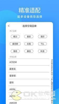 手机遥控器管家图2