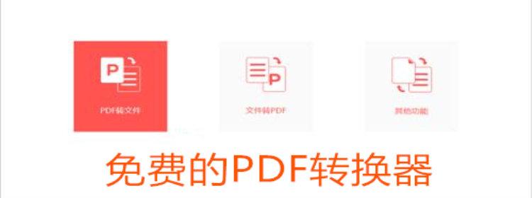 免费的PDF转换器软件