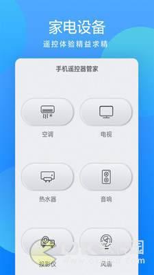 手机遥控器管家图1
