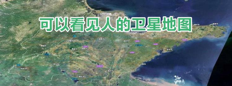 可以看见人的卫星地图推荐